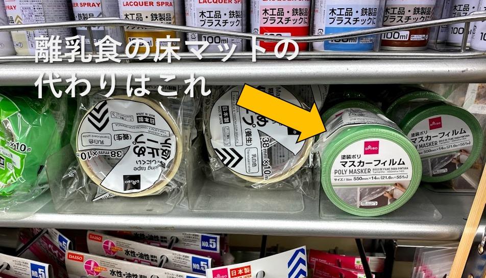 離乳食の床マットの代用