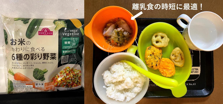 お米のかわり6種の野菜で離乳食