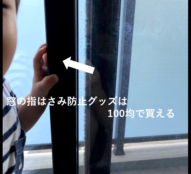 100均の窓の子どもの指はさみ防止ストッパー