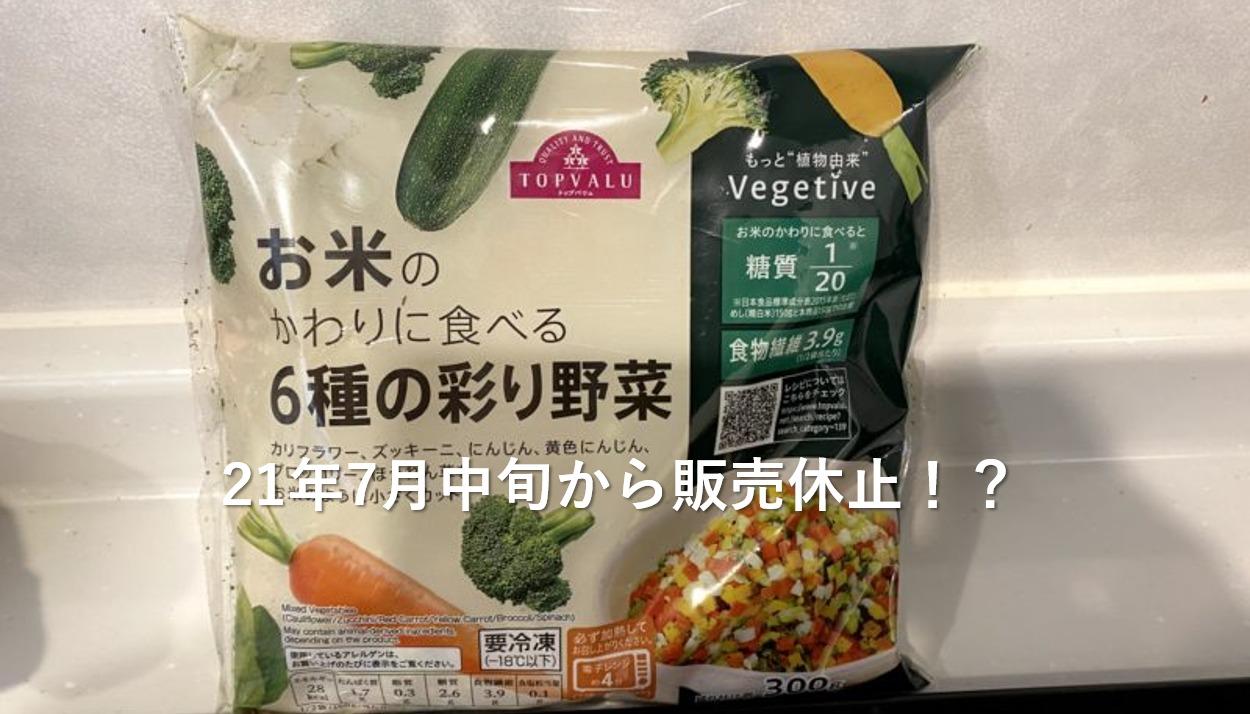 お米のかわりに食べる6種の彩り野菜が販売休止